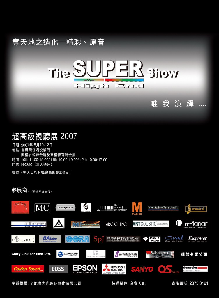 SuperShow.jpg