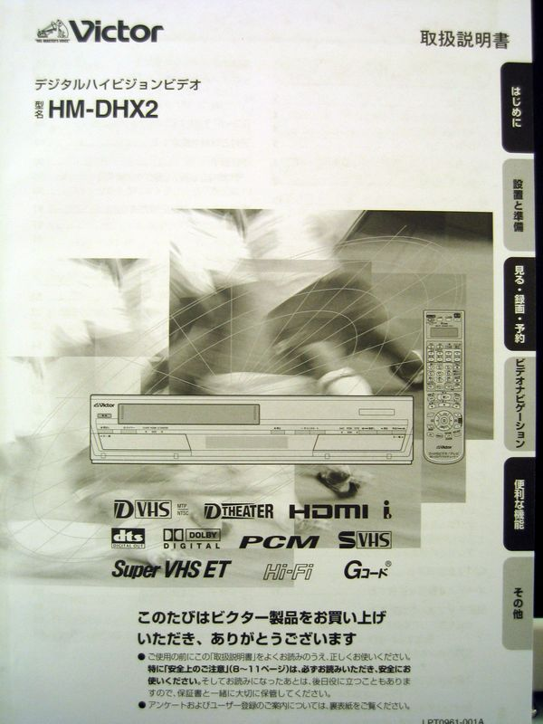 HM-DHX2 Japanese Manual.JPG